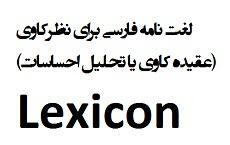 لغت نامه فارسی برای نظرکاوی (عقیده کاوی یا تحلیل احساسات)