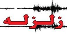 مجموعه داده احتمال وقوع زلزله در استان مازندران