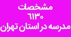 لیست و مشخصات تمامی مدارس استان تهران
