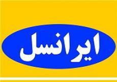 دیتاست (مجموعه داده) نظرکاوی(عقیده کاوی) درباره ایرانسل