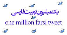 مجموعه داده منحصر به فرد یک میلیون توییت فارسی