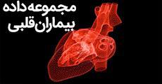 مجموعه داده کاربرد داده کاوی در تشخیص بیماری قلبی