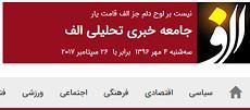 مجموعه داده اخبار و نظرات اخبار در وب سایت الف