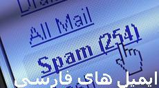 مجموعه داده تشخیص اسپم در ایمیل های فارسی