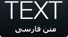 مجموعه داده متن فارسی برای پروژه های تشخیص زبان متن